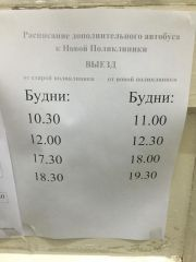 режим автобуса