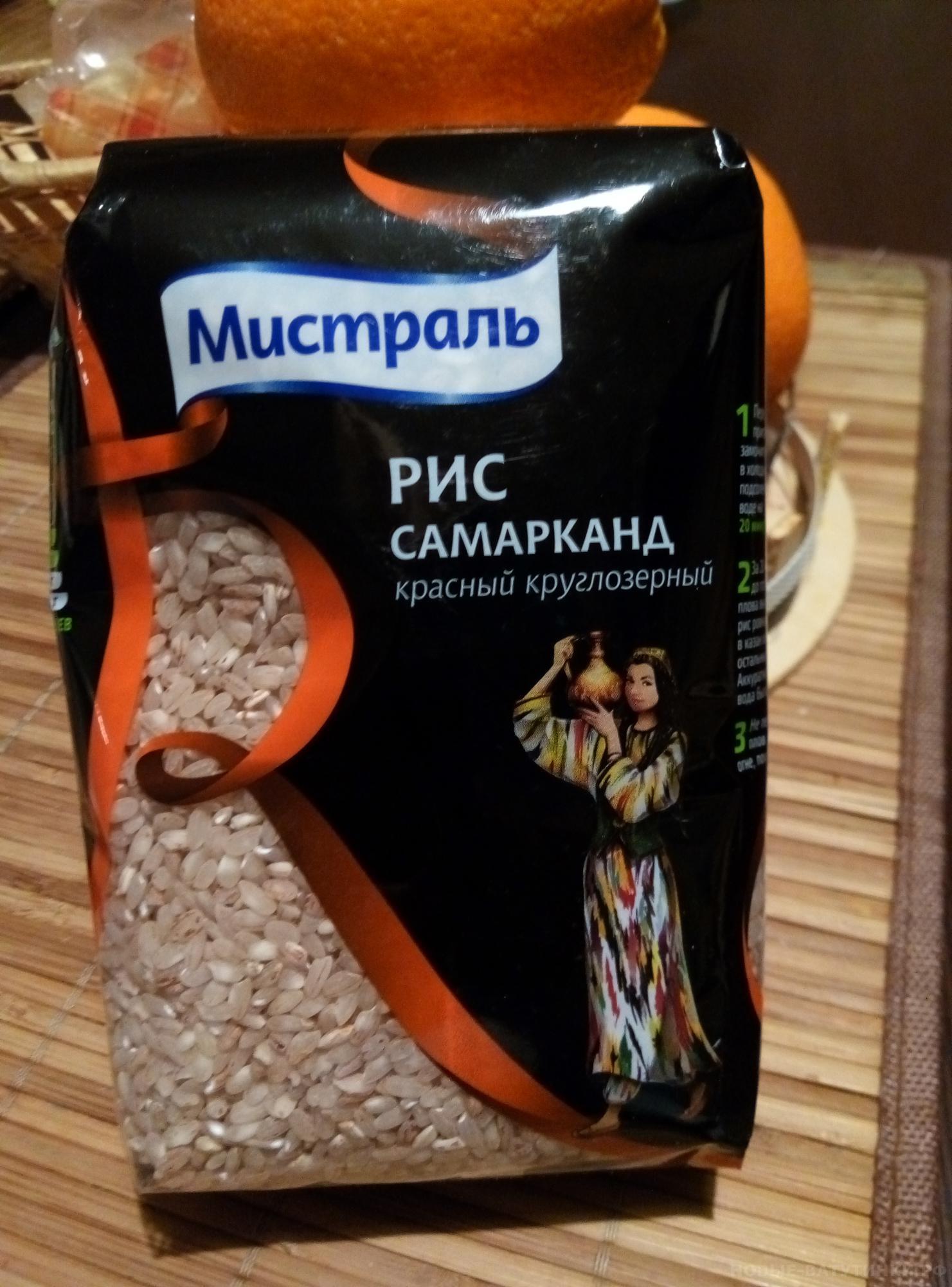 Рис самарканд мистраль рецепт