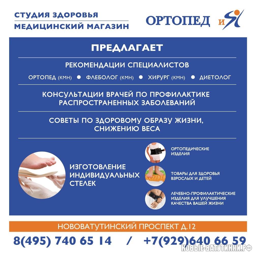 ortopediya_baner_1500x1500_04.jpg