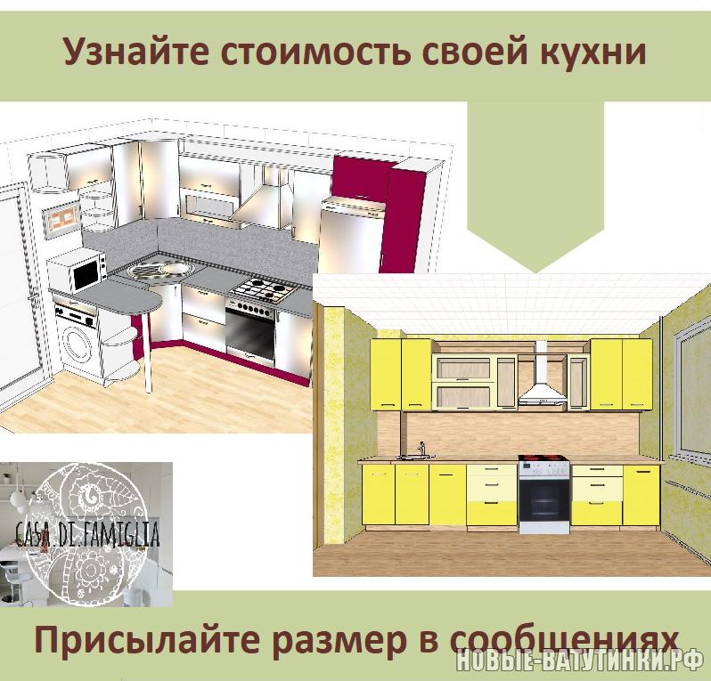 Узнайте стоимость своей кухни.png