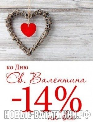 Скидки ко Дню Св.Валентина!.jpg