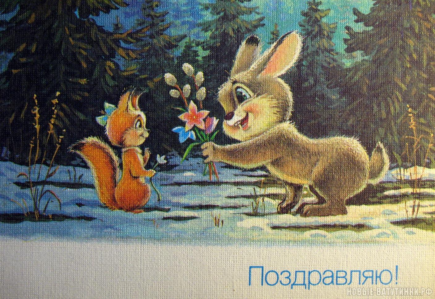 Советская открытка с зайчиком с днем рождения