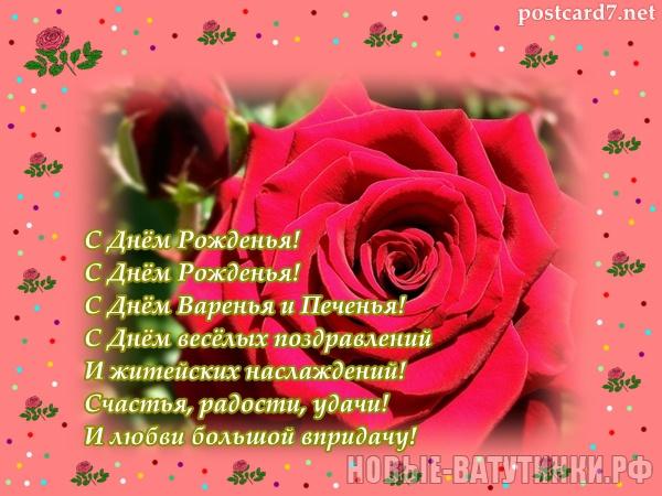 С днем рождения поздравления про годы