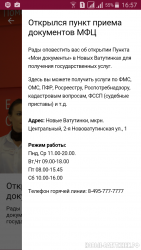 Screenshot_2016-09-02-16-57-26.png