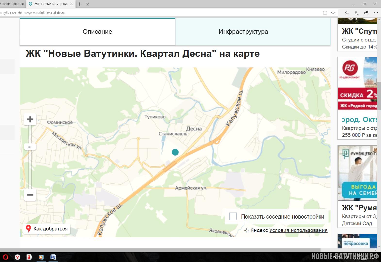 Новый ЖК Десна.png