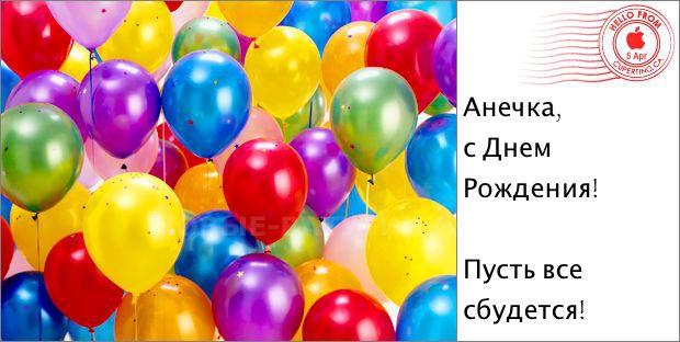 Присоединяюсь к поздравлениям с днем рождения