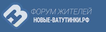 Новые Ватутинки Форум